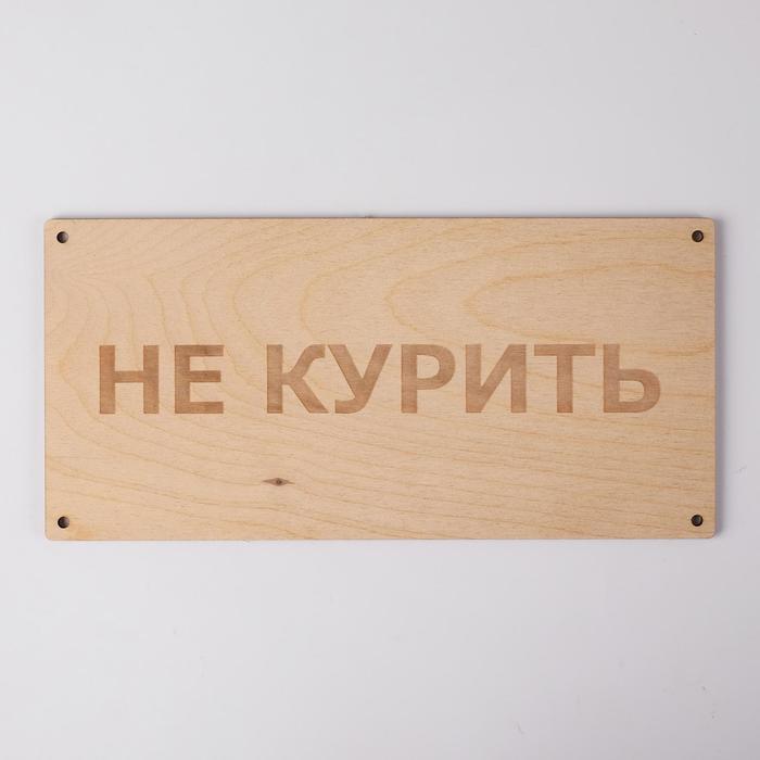 """Табличка """"Не курить"""" 25*12, толщина 4мм, гравировка, цвет бежевый"""