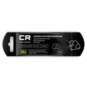 Смазка Carville Racing противоскрипная высокотемпературная, стик, 5 г, G5150257 Ош