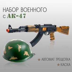 Набор военного «Отряд альфа», с АК-47 Ош