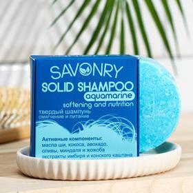 Твёрдый шампунь Savonry Aquamarine, парфюм Kenzo, смягчение и питание, 90 г
