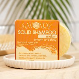Твёрдый шампунь Savonry Melon, гладкость и блеск, 90 г