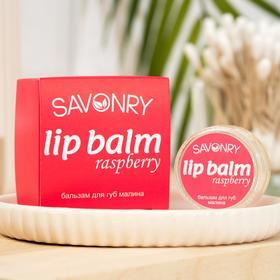 Бальзам для губ Savonry, малина, 10 мл