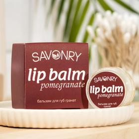 Бальзам для губ Savonry, гранат, 10 мл