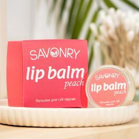Бальзам для губ Savonry, персик, 10 мл