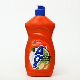 Средство для мытья посуды AOS лайм и имбирь, 450 мл