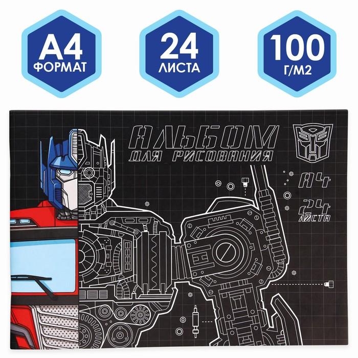 """Альбом для рисования А4, 24 л., """"Трансформеры"""", Transformers"""