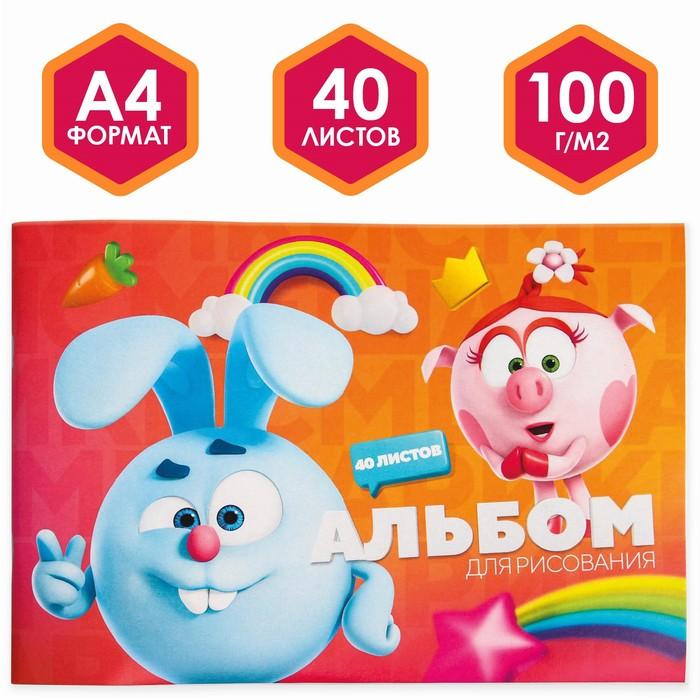 Альбом д/рис А4 40л на скрепке СМЕШАРИКИ