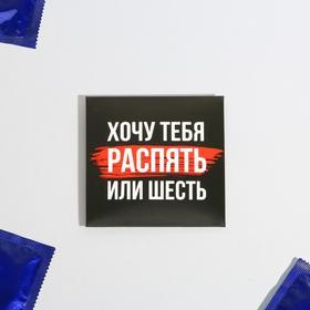 Чехол-конверт для презервативов «Я хочу тебя», 8 × 8 см Ош