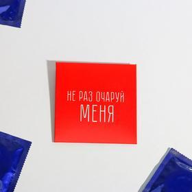 Чехол-конверт для презервативов «Не раз очаруй меня», 8 × 8 см Ош