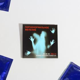 Чехол-конверт для презервативов «Явление», 8 × 8 см Ош