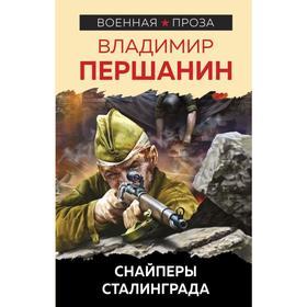 Снайперы Сталинграда. Першанин В.Н.
