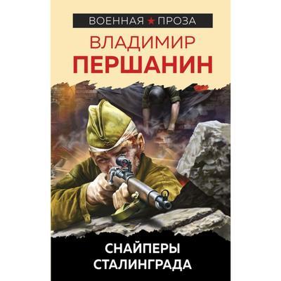 Снайперы Сталинграда. Першанин В.Н. - Фото 1