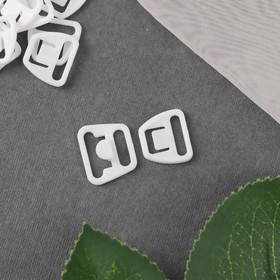 Застёжка для бюстгальтера для кормящих мам, пластиковая, 12/14 мм, 10 шт, цвет белый Ош