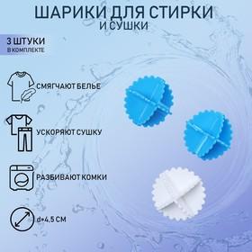 Набор шаров для стирки белья Доляна, d=4,5 см, 3 шт, цвет МИКС Ош