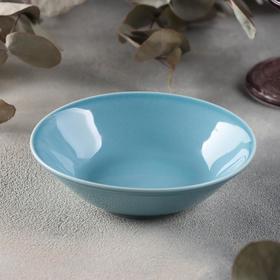 Салатник «Акварель», 130 мл, цвет голубой