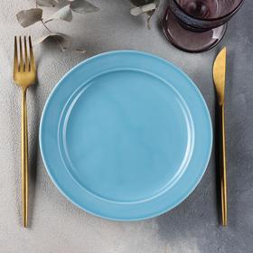 Тарелка мелкая «Акварель», d=20 см, цвет голубой