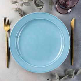 Тарелка мелкая «Акварель», d=26,5 см, цвет голубой