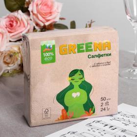Салфетки бумажные Greena, 2 слоя 50 листов 24х24