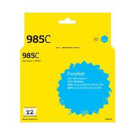 Струйный картридж T2 IC-B985C (LC-985C/LC985BK/LC985/985) для принтеров Brother, голубой