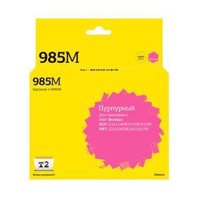 Струйный картридж T2 IC-B985M (LC-985M/LC985BK/LC985/985) для принтеров Brother, пурпурный