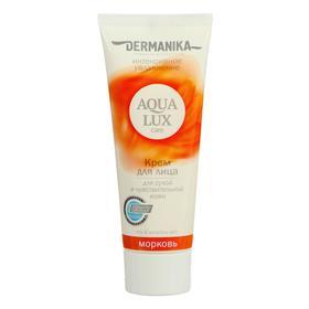 Крем для лица Dermanika Aqua Lux, морковь, для сухой и чувствительной кожи, 75 мл Ош