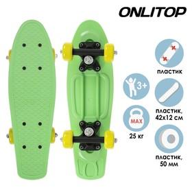 Скейтборд 42 х 12 см, колеса PVC 50 мм, пластиковая рама, цвет салатовый Ош