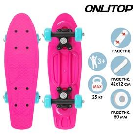 Скейтборд 42 х 12 см, колеса PVC 50 мм, пластиковая рама, цвет розовый Ош