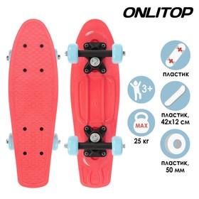 Скейтборд 42 х 12 см, колеса PVC 50 мм, пластиковая рама, цвет оранжевый Ош