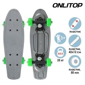 Скейтборд 42 х 12 см, колеса PVC 50 мм, пластиковая рама, цвет серый Ош