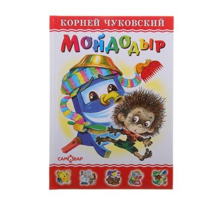 «Мойдодыр», Чуковский К.И.