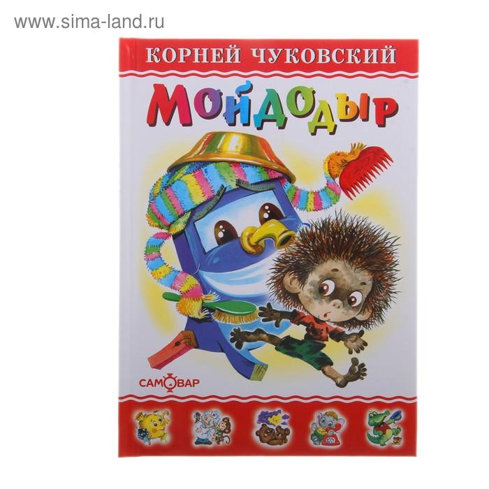 Мойдодыр. Автор: Чуковский К.И.