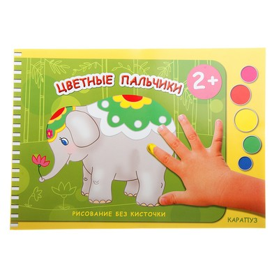 Рисование без кисточки. Цветные пальчики (детям 2-4 лет). Автор: Колпакова М.