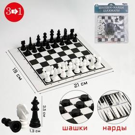 Настольная игра 'Шашки-Нарды-Шахматы', поле 21.7х18.5, d=1.3 см Ош