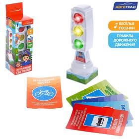 Светофор с карточками «Обучающий светофор», световые эффекты, русский чип Ош