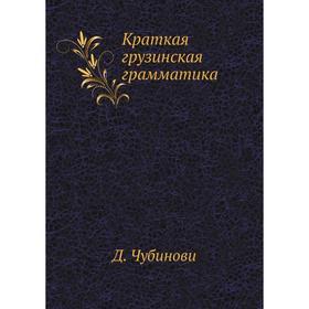 Краткая грузинская грамматика