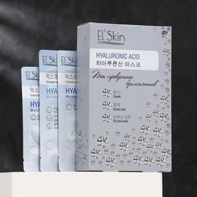 Набор гидрогелевых масок для лица и глаз El'Skin «Ты прекраснее бриллиантов», 3 шт.