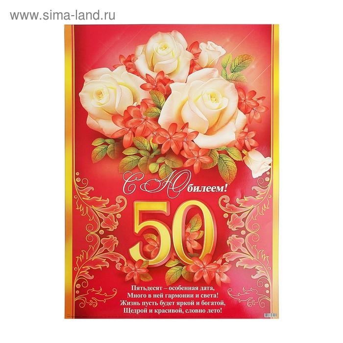Плакат поздравление для женщины к 50-летию