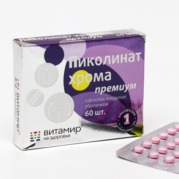 Пиколинат хрома Премиум, 60 таблеток