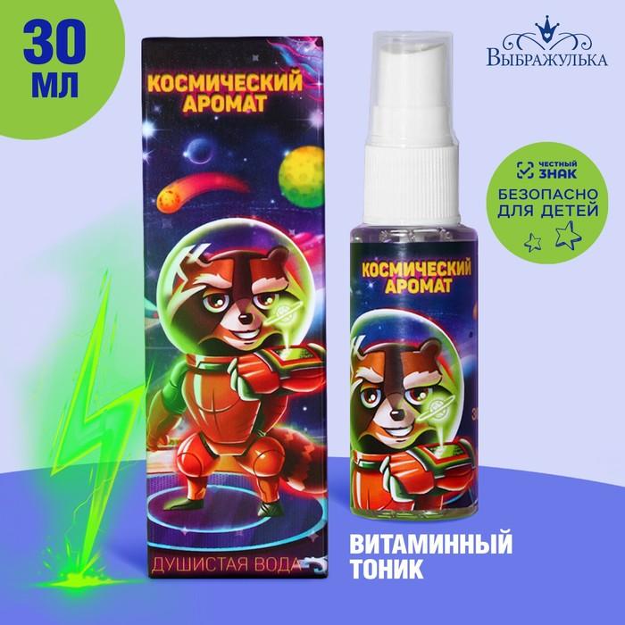 Душистая вода для мальчиков «Космический аромат» (аромат - Витаминный тоник), 30 мл