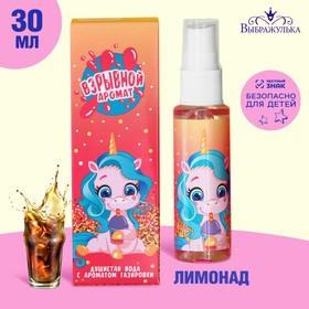 Душистая вода для девочек «Взрывной аромат» с ароматом лимонада, 30 мл