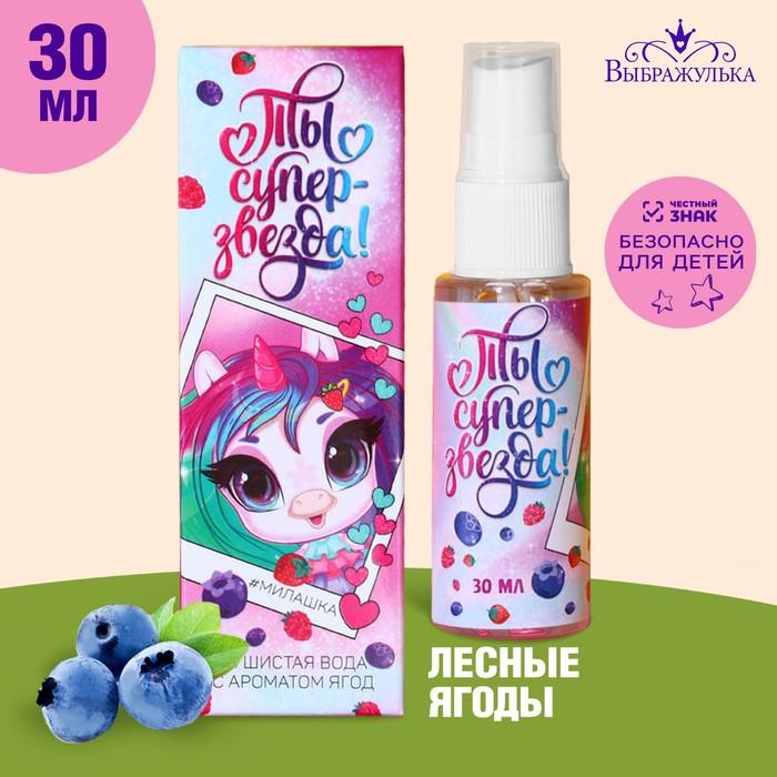 Душистая вода для девочек «Ты супер звезда» с ароматом ягод, 30 мл