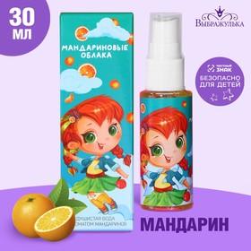 Душистая вода для девочек «Мандариновые облака» с ароматом мандарина, 30 мл