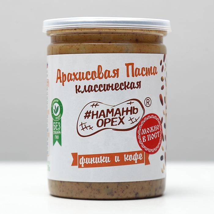 Арахисовая паста «Намажь орех», классическая с финиками и кофе, 230 г