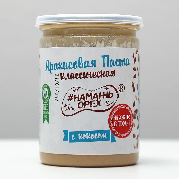 Арахисовая паста «Намажь орех», классическая с кокосом без сахара, 230 г