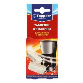 Таблетки от накипи для чайников и кофеварок , 2 шт.*16 г