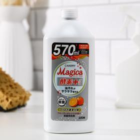 Средство для мытья посуды Charmy Magica+, аромат фруктово-апельсиновый, 570 мл