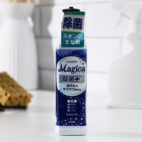 Средство для мытья посуды Charmy Magica+, аромат зелёных цитрусовых, 220 мл