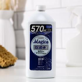 Средство для мытья посуды Charmy Magica+, аромат зелёных цитрусовых, 570 мл