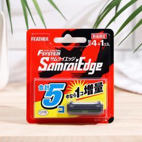 Запасные кассеты, Samurai Edge, с тройным лезвием д/станка Feather F-System 4 шт / 144