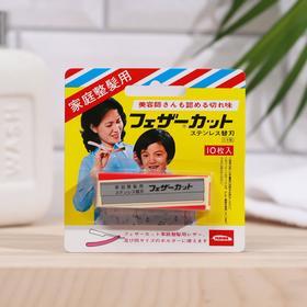 Запасные лезвия для бритья волос на голове, Feather Cut, 10 шт / 288